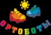 ОРТОБОТЫ - Детская ортопедическая и профилактическая обувь, коврики ОРТО, и многое другое Москва